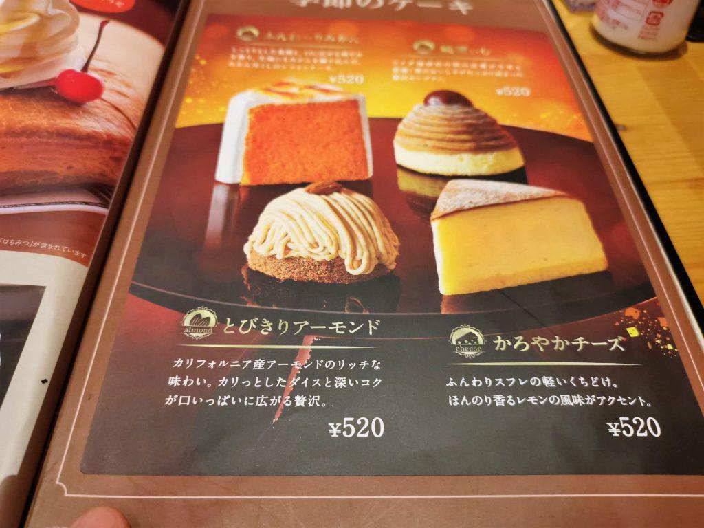 コメダ珈琲店 かろやかチーズ(チーズケーキ) (1)