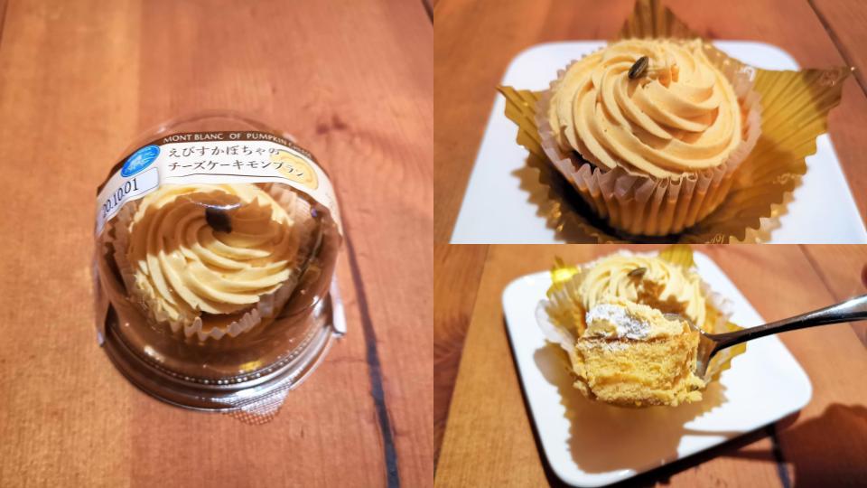 えびすかぼちゃのチーズケーキモンブラン (2)