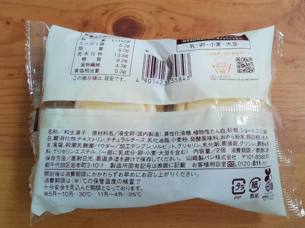 ローソン ブランのチーズ蒸しケーキ (2)