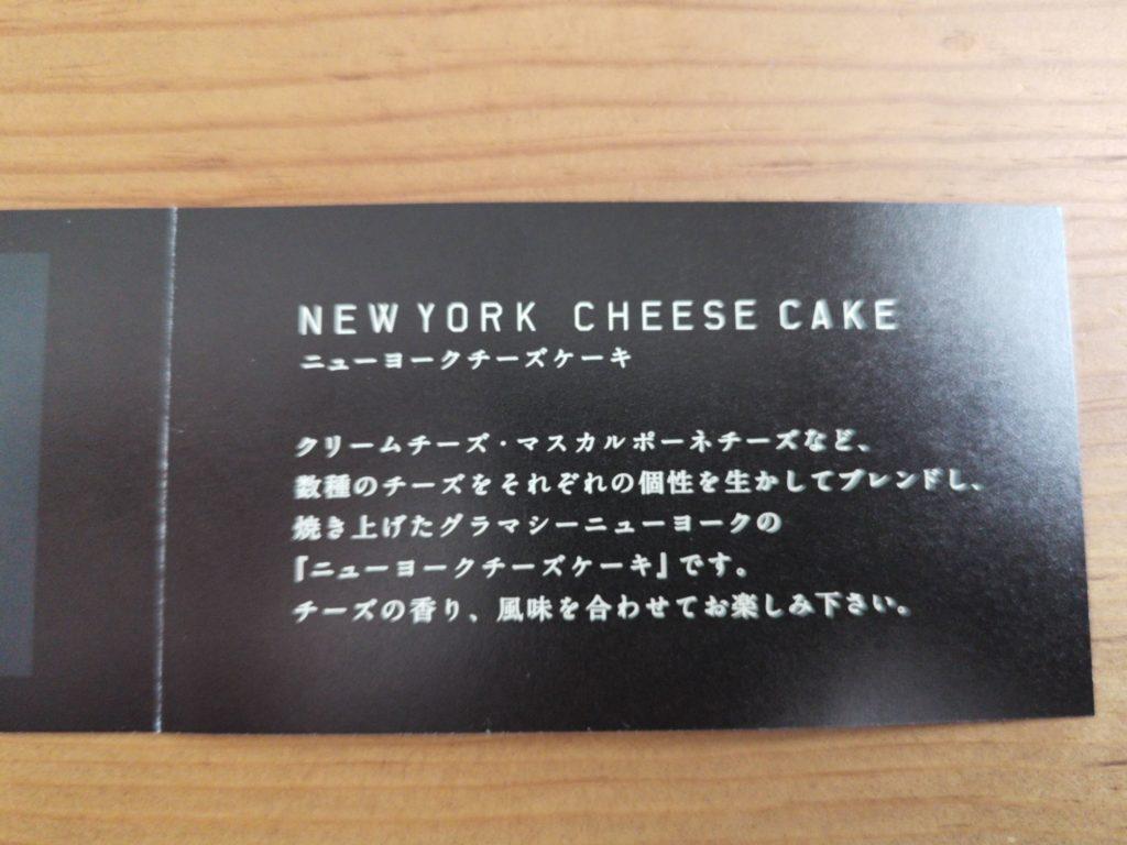 グラマシーニューヨーク(GRAMERCY NEWYORK) ニューヨークチーズケーキ(常温保存可能) (26)