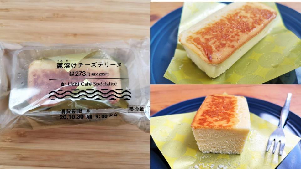 ローソン 麗溶チーズテリーヌ (5)