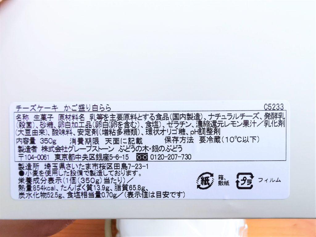 銀のぶどう チーズケーキ かご盛り白らら (6)_R
