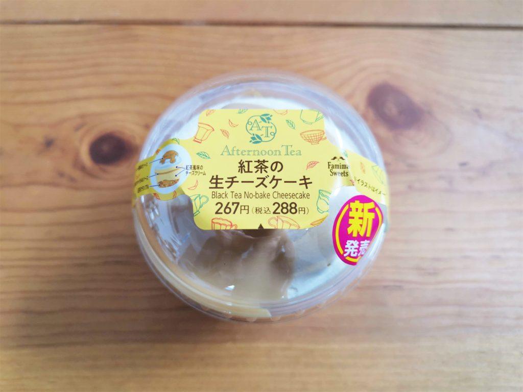 ファミリーマート・デザートランド 紅茶の生チーズケーキ (14)