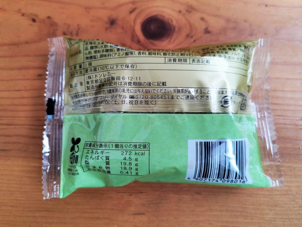 ミニストップ ドンレミー 抹茶バスクチーズケーキ (6)
