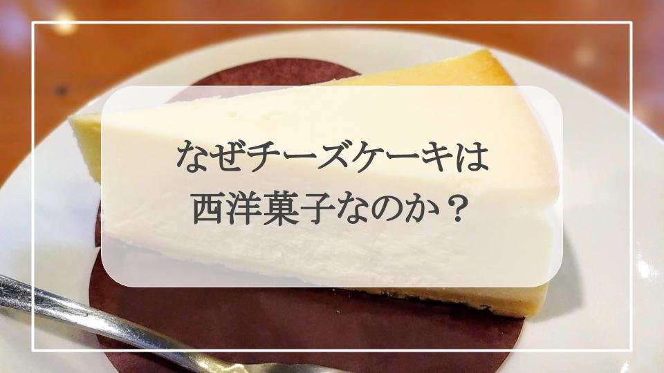 チーズケーキはなぜ西洋菓子なのか?