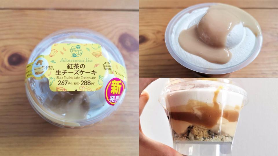 ファミリーマート・デザートランド 紅茶の生チーズケーキ (15)