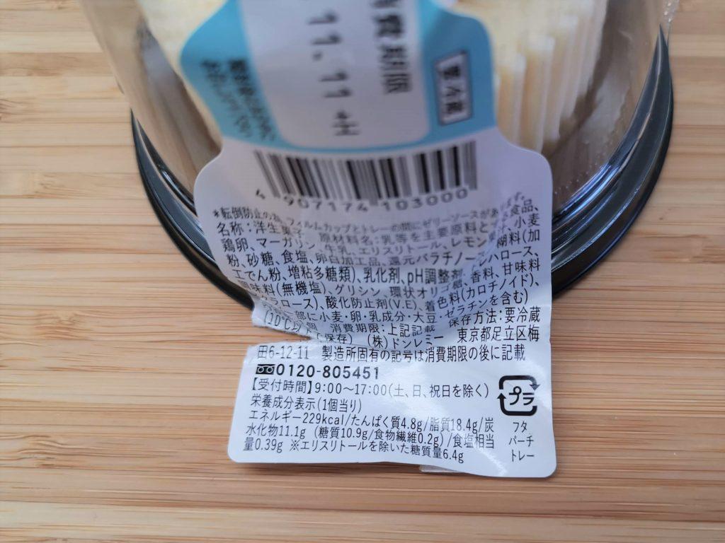 ドンレミー 糖質コントロールチーズスフレ (3)