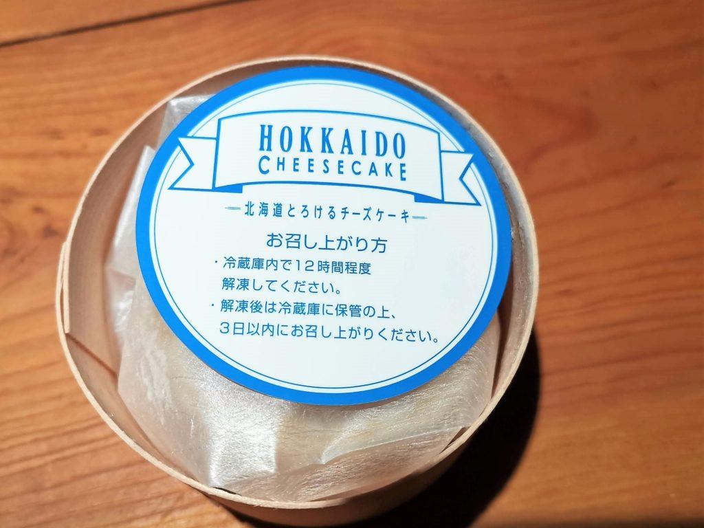 ユーハイム Juchheim 北海道とろけるチーズケーキ (15)_R