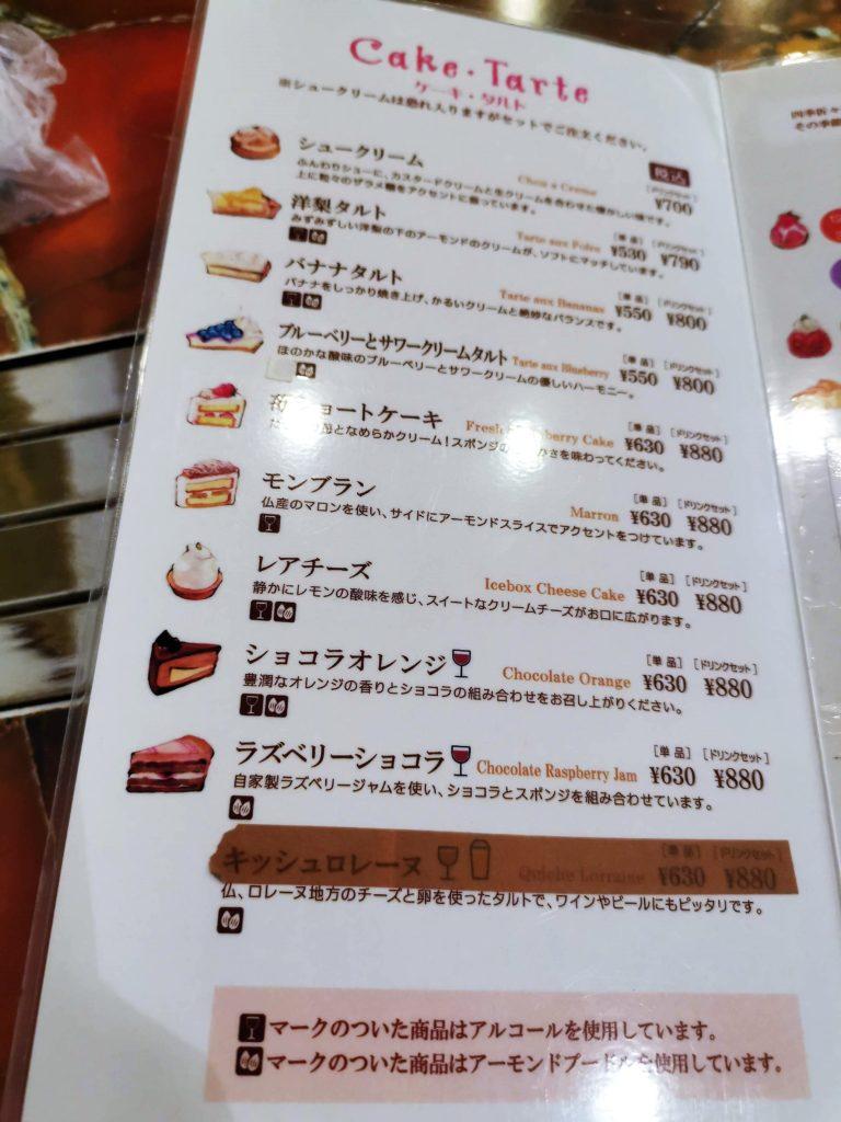 下北沢 cafe ZAC (カフェザック)