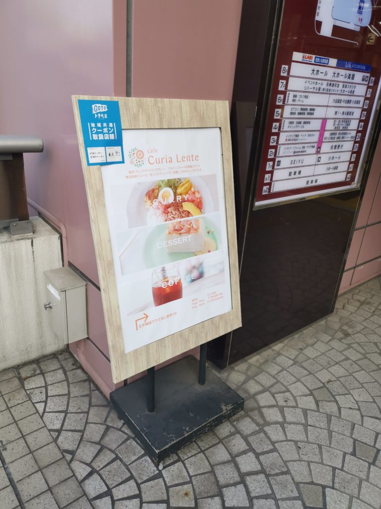 大井町 cafe Curia Lente キュリアレンテ (13)