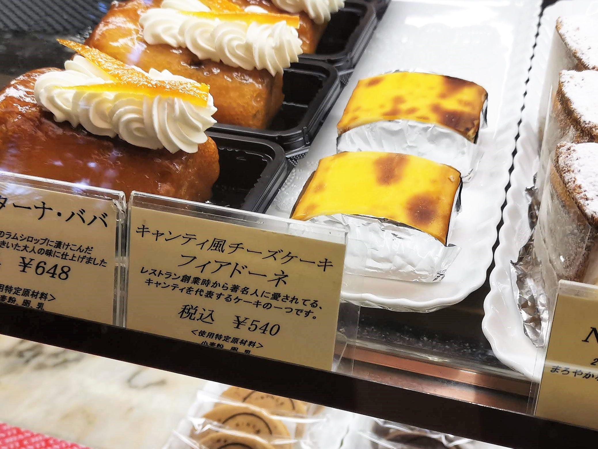 Chianti キャンティ キャンティ風チーズケーキ フィアドーネ (23)