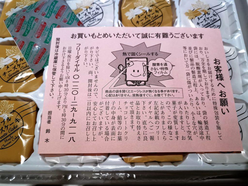 宮下パーク 渋谷の街で見つけたメープルチーズケーキ (9)