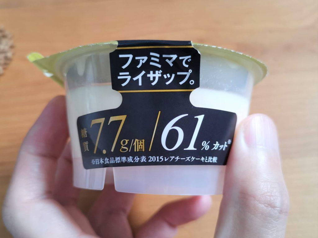 ファミリーマート Rizap なめらかチーズケーキ (5)