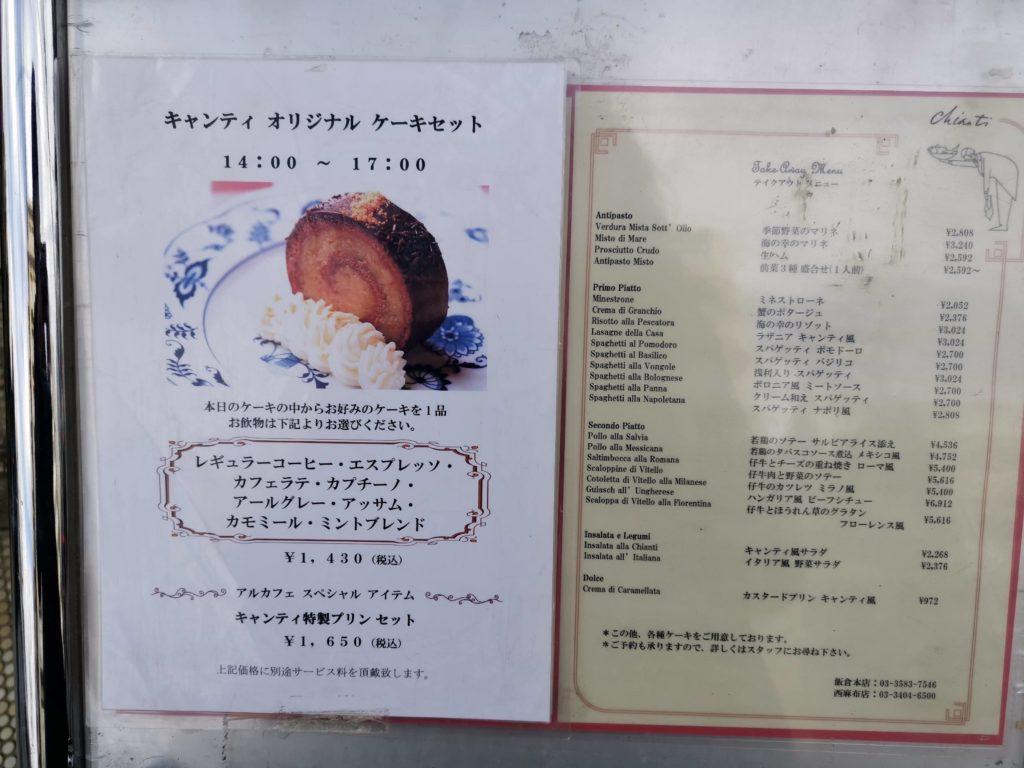 Chianti キャンティ キャンティ風チーズケーキ フィアドーネ (14)