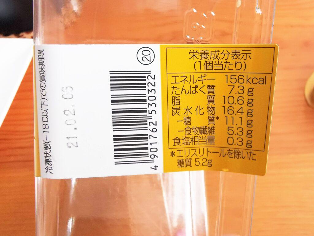 シャトレーゼ 糖質72%カットのスフレチーズケーキ (5)_R
