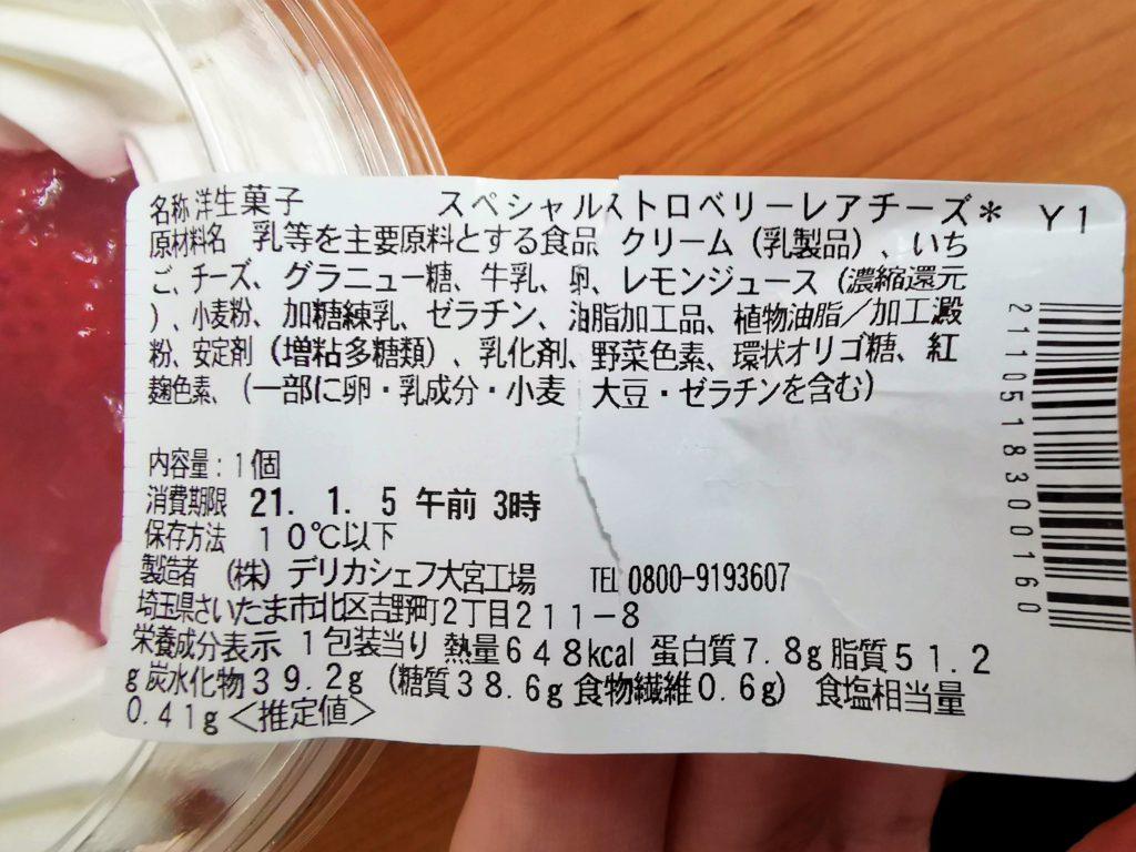 セブンイレブン スペシャルストロベリーレアチーズ (2)_R