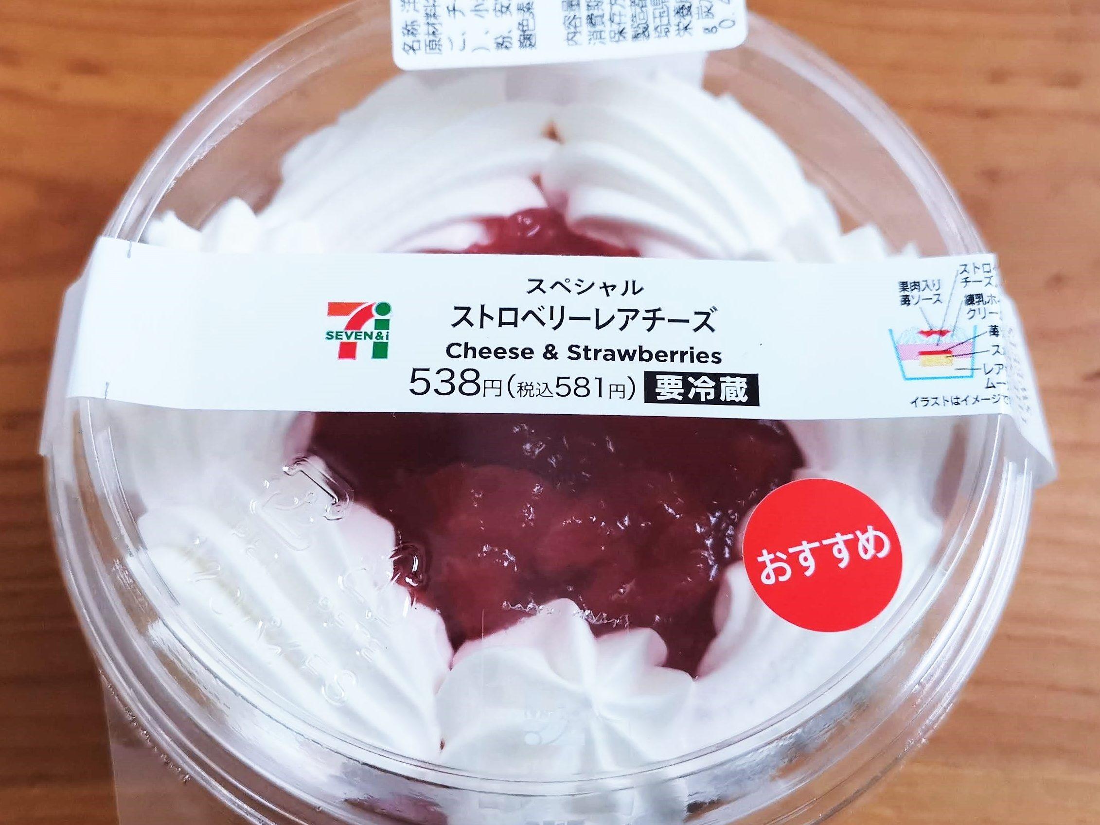 セブンイレブン スペシャルストロベリーレアチーズ (1)_R