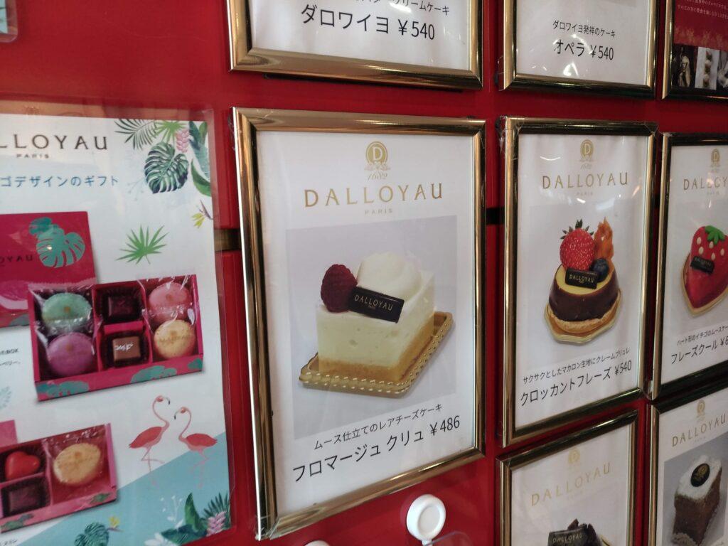 ダロワイヨ(DALLOYAU)
