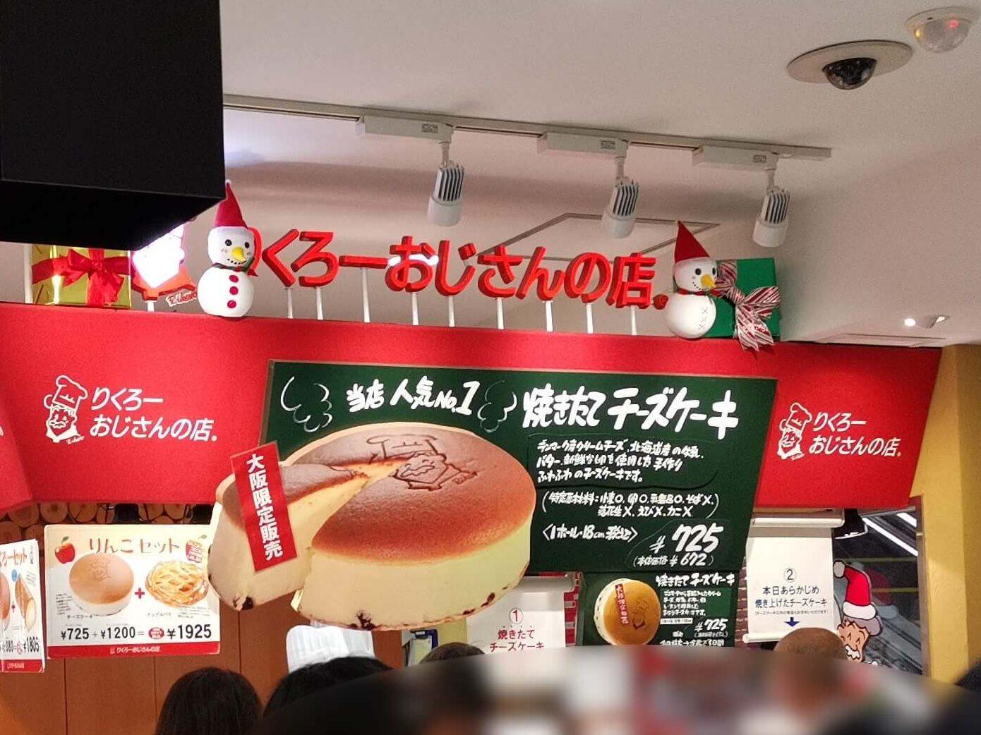りくろーおじさん 大丸梅田店
