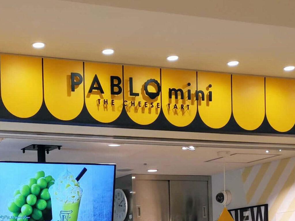 pabloパブロ 新橋ウイング店 外観 (6)