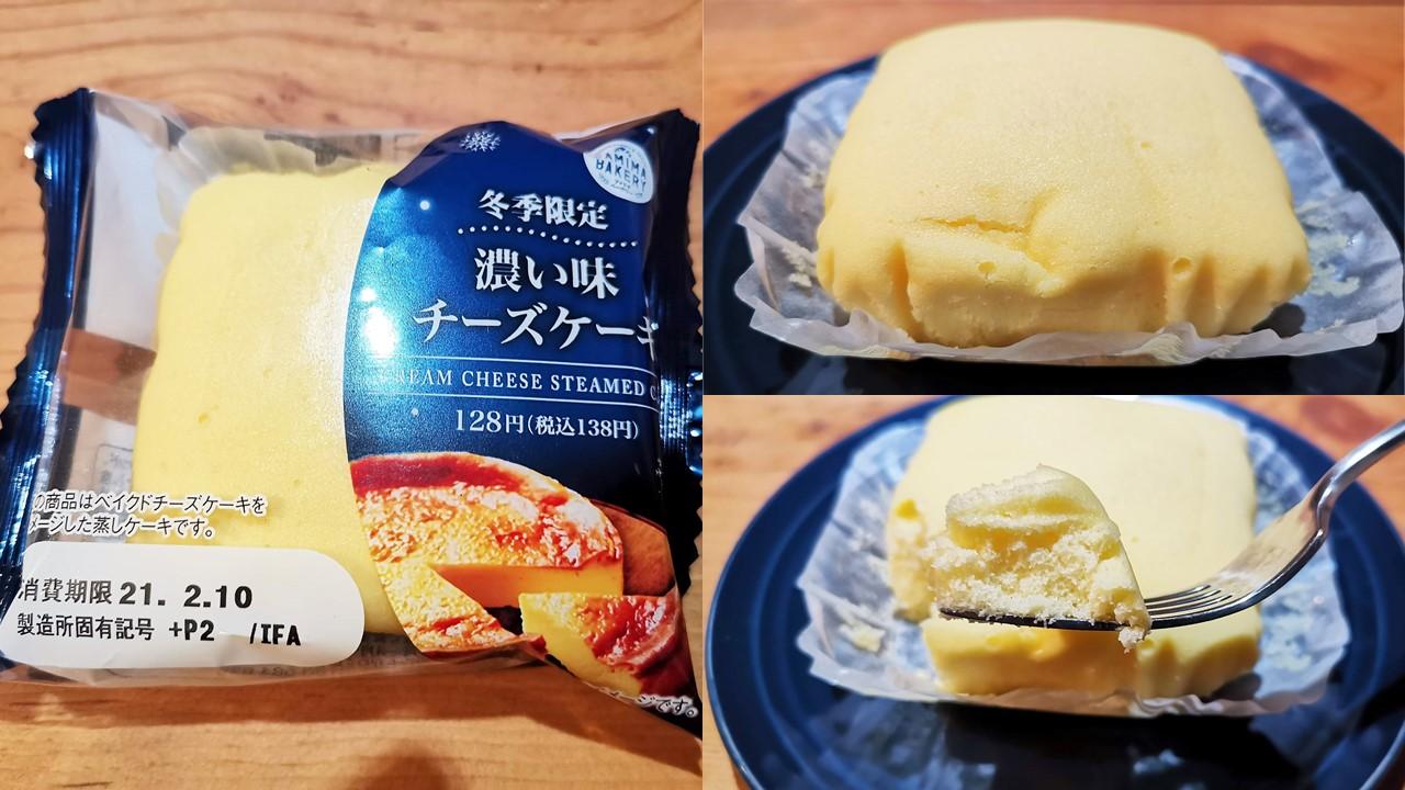 ファミリーマート 濃い味チーズケーキの写真 (10)