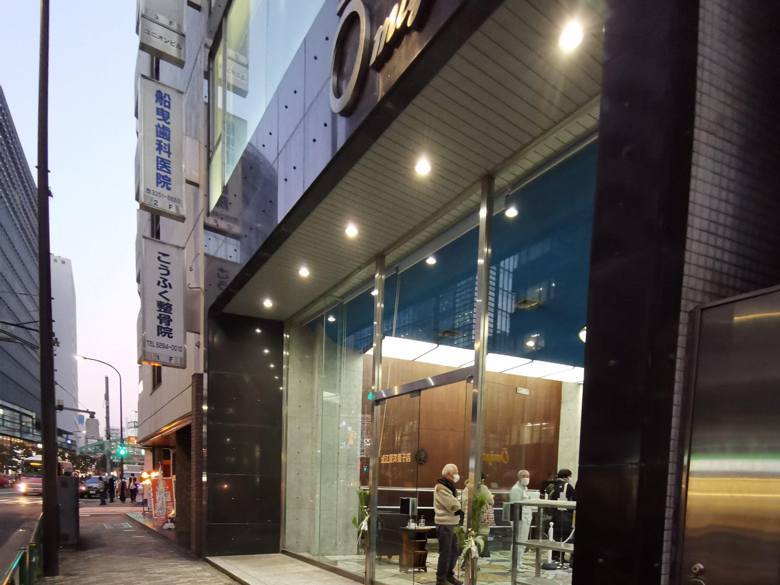 神田 近江屋洋菓子店