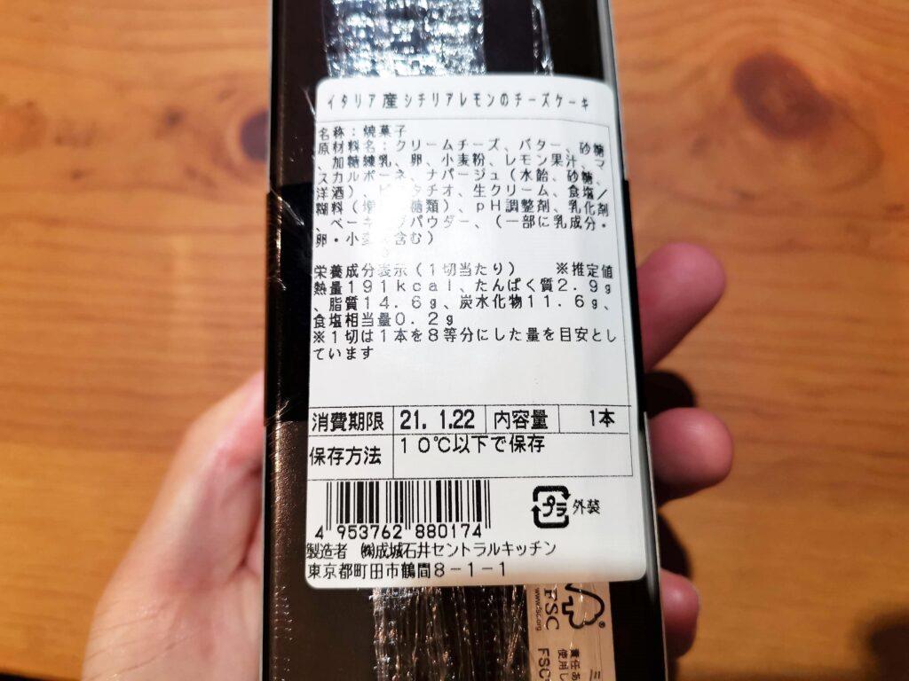 成城石井 プレミアムチーズケーキ(イタリアン産シチリアレモンのチーズケーキ)の写真 (1)