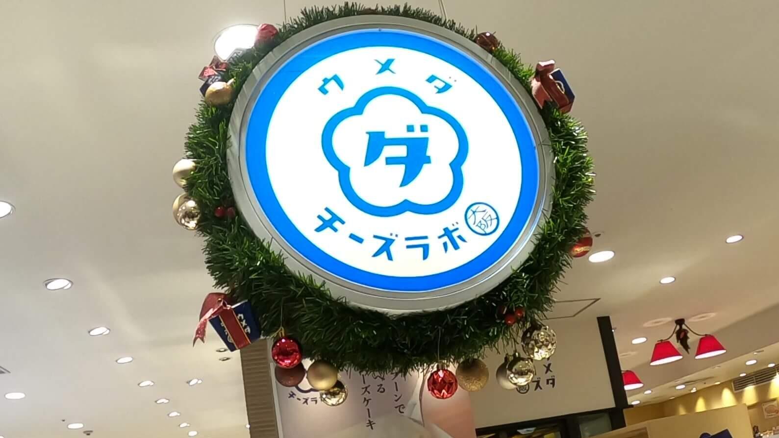 大丸梅田 ウメダチーズラボ