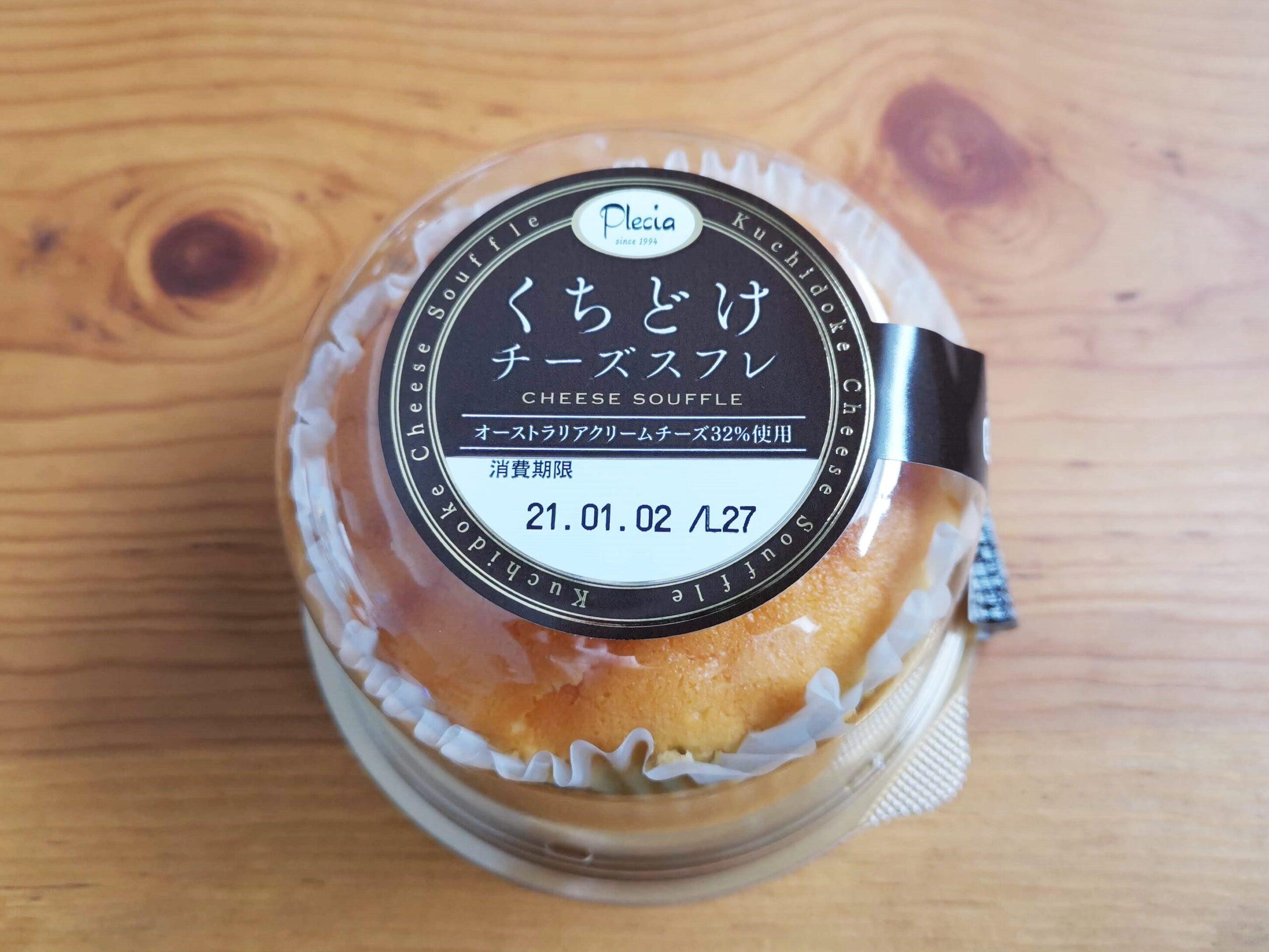 プレシア くちどけチーズスフレの写真 (10)