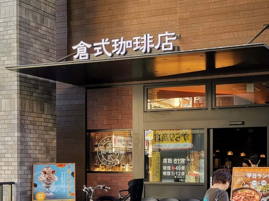 倉式珈琲店 都立大学店 店舗外観