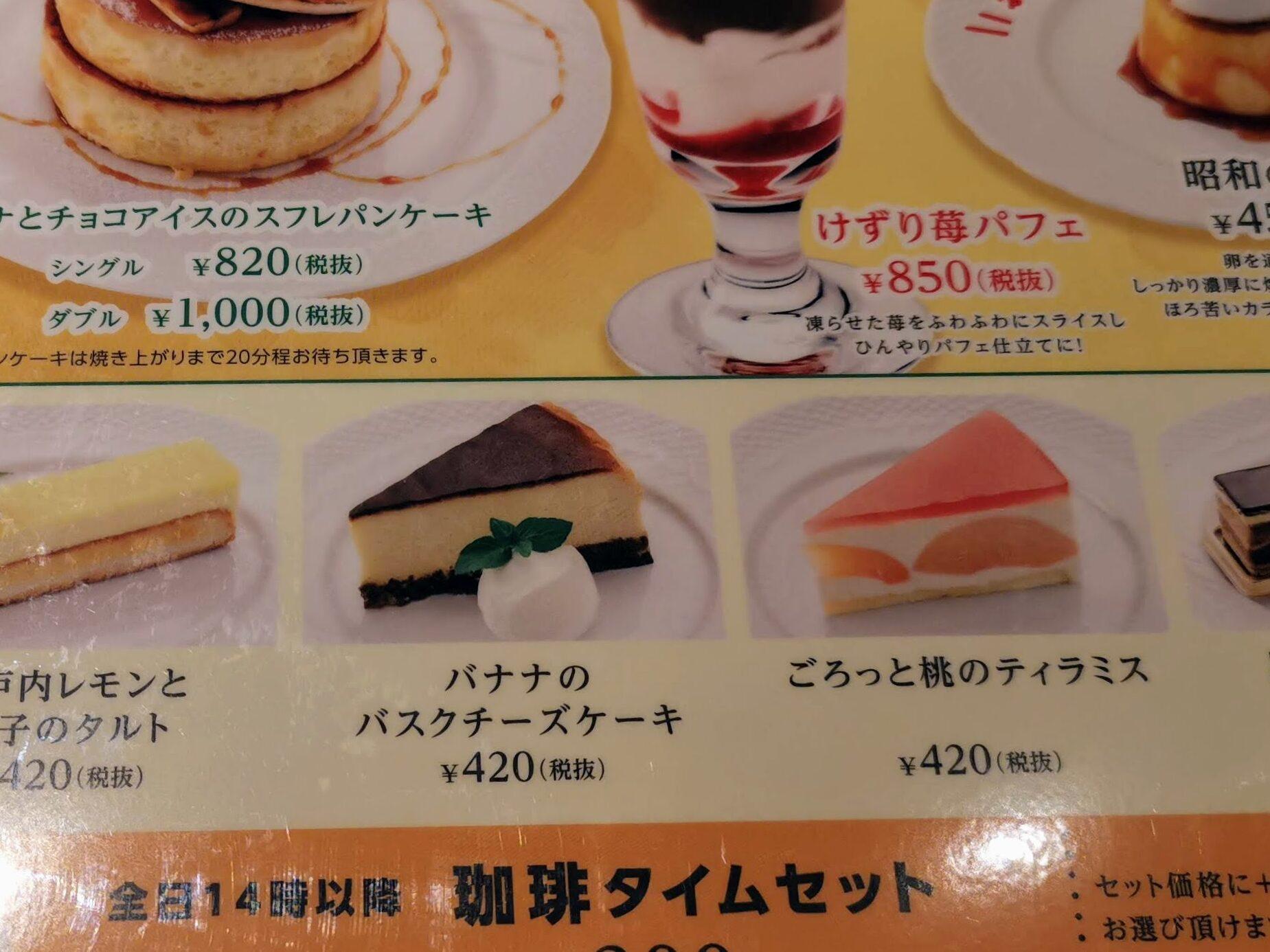 星乃珈琲店 バナナのバスクチーズケーキ (13)