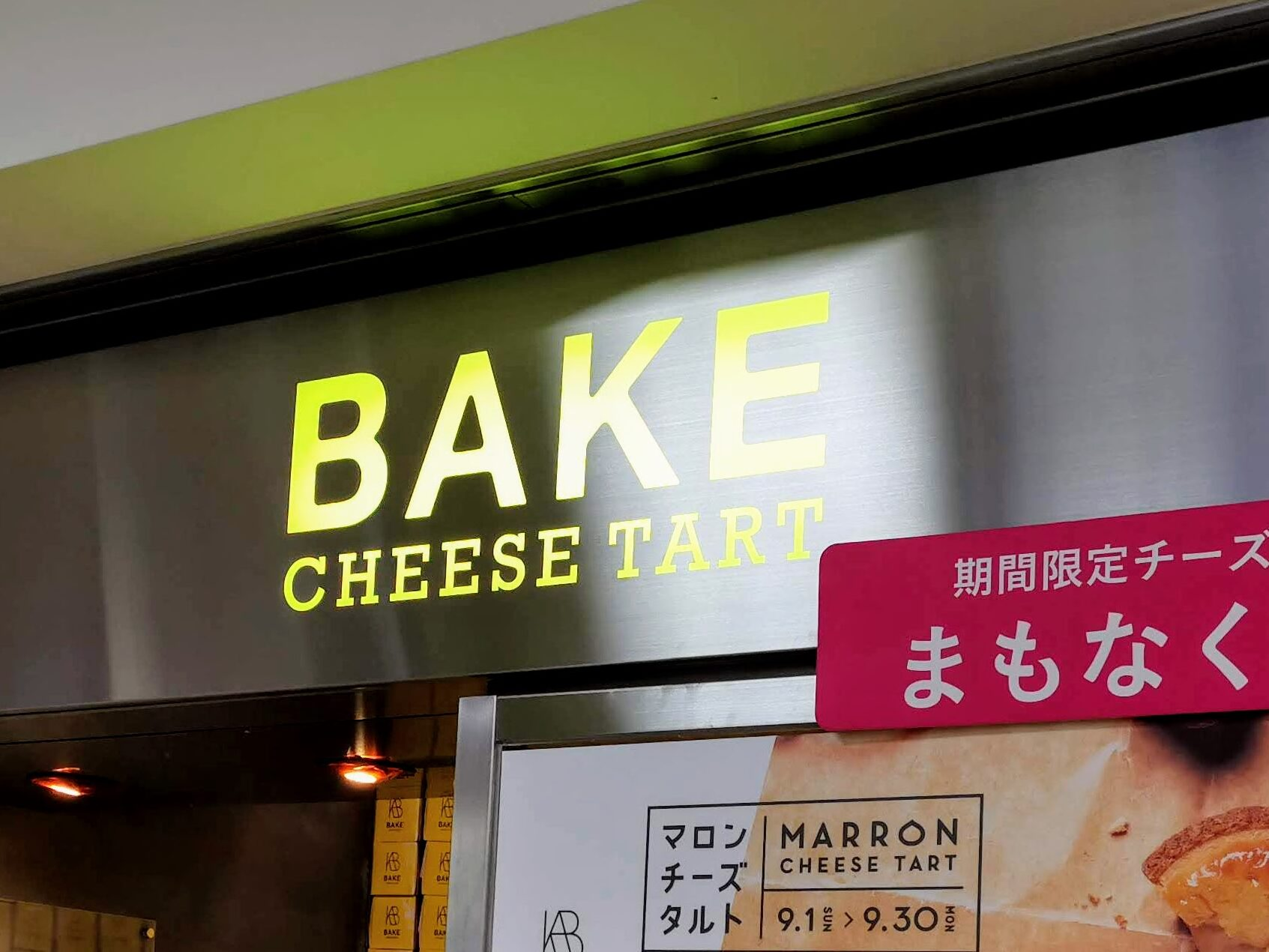 bakeチーズタルト 新宿店