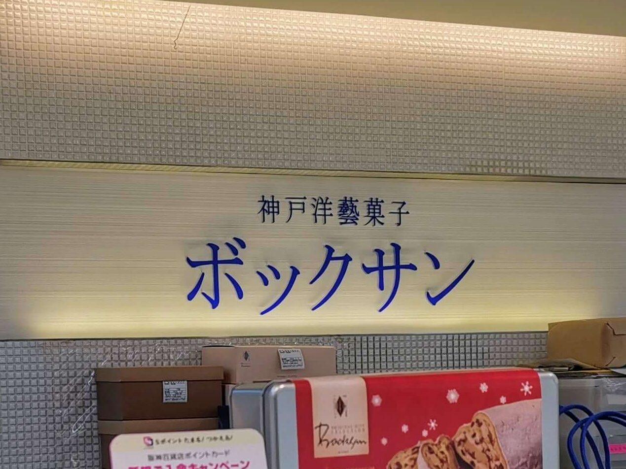 阪神 ボックサン (1)