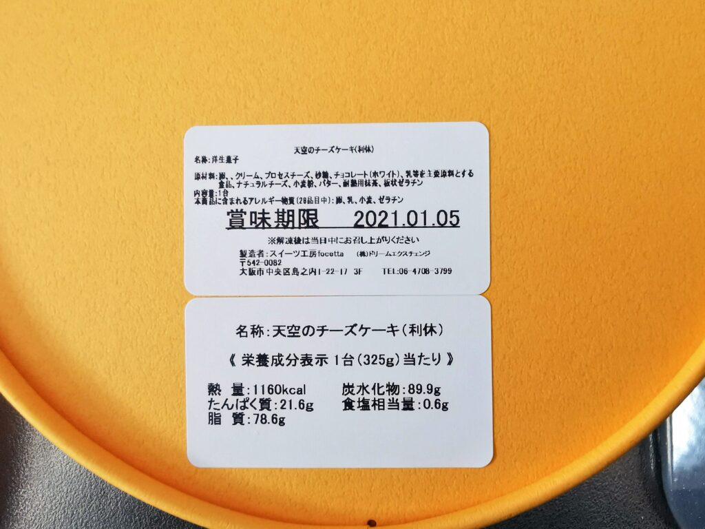 天空のチーズケーキ(利休)の写真 (3)_R