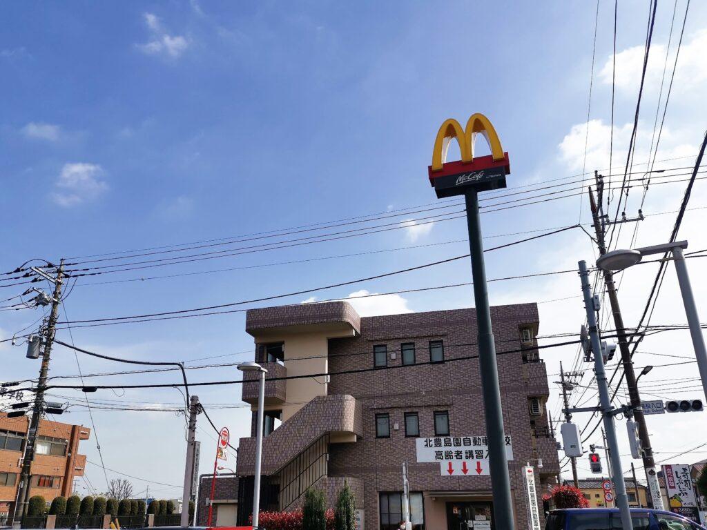 マクドナルド練馬田柄店の外観写真 (2)