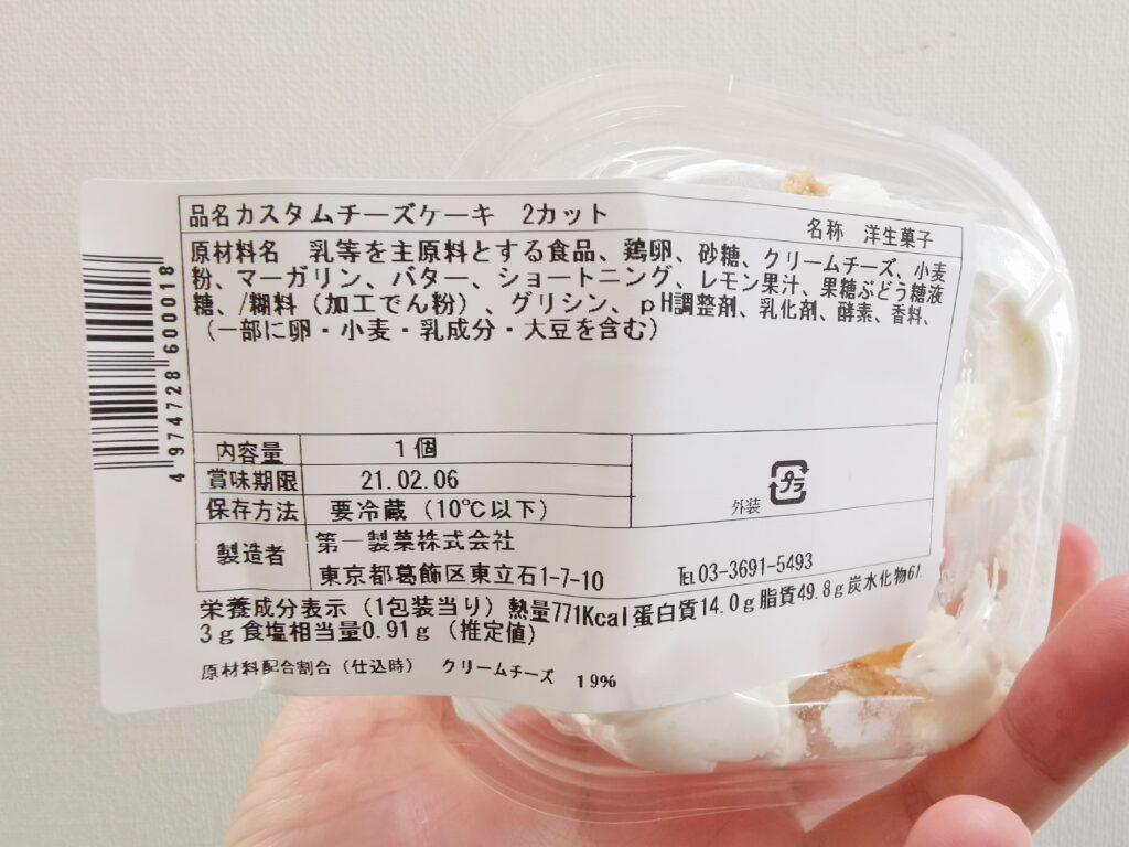 【サミットで購入】ファリーヌ(第一製菓株式会社) カスタムチーズケーキ (21)
