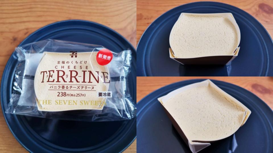 セブンイレブン バニラ香るチーズテリーヌの写真 (4)