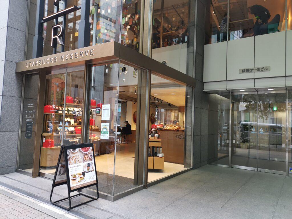 STARBUCKS RESERVE® STORE(銀座)の店舗の写真