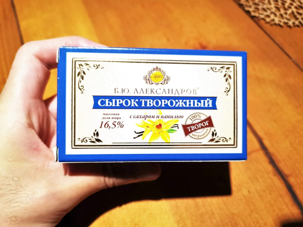 Б.Ю. АЛЕКСАНДРОВ(アレクサンドロフ)プレミアムチーズ (2)