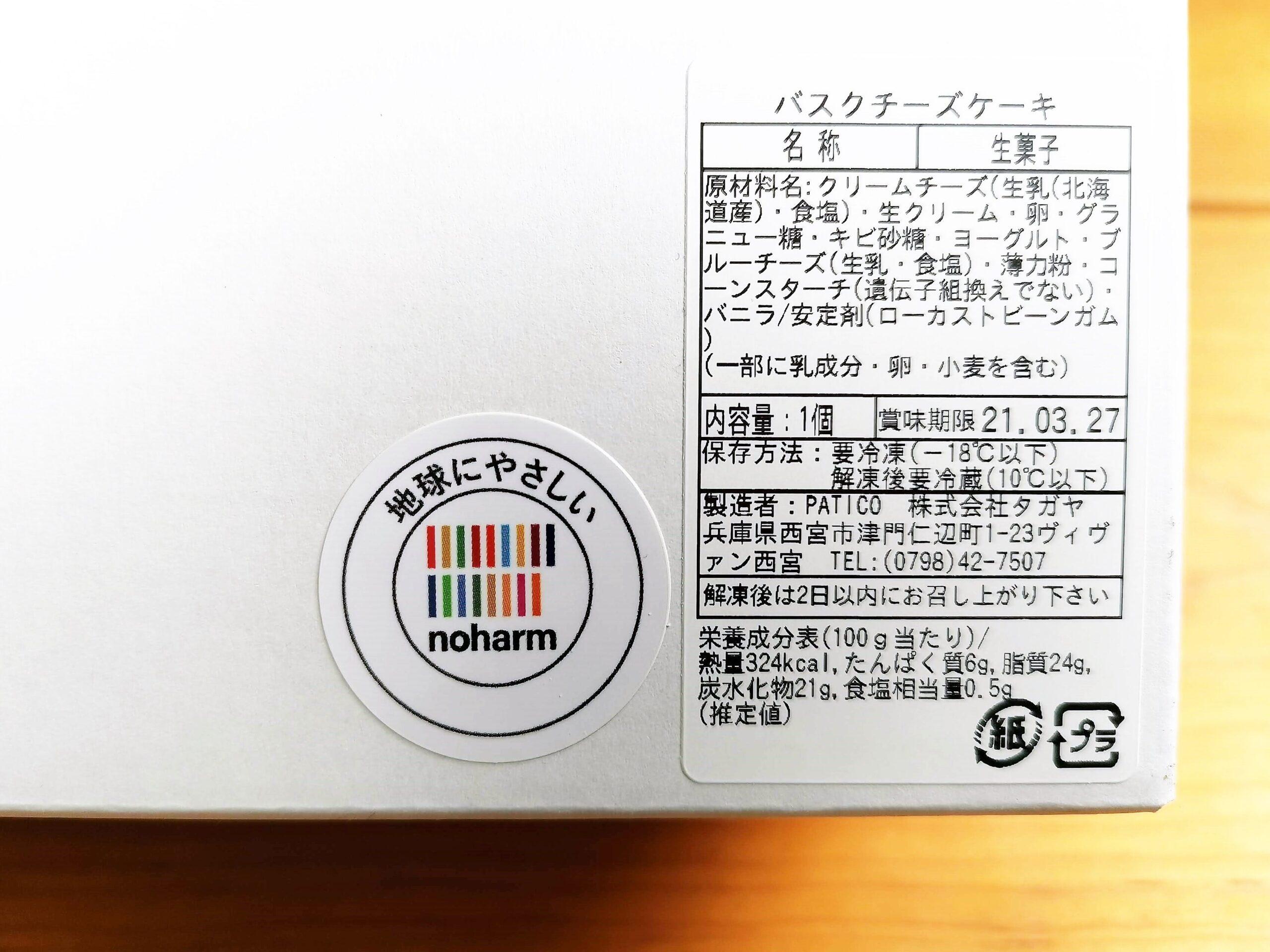 Patico バスクチーズケーキ (1)