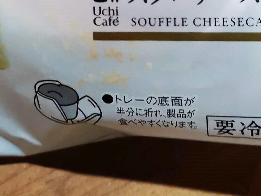 ローソン(山崎製パン)スフレのチーズケーキの写真 (1)