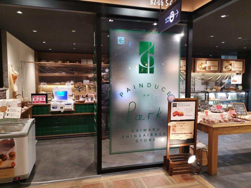 パンデュース 心斎橋店の写真
