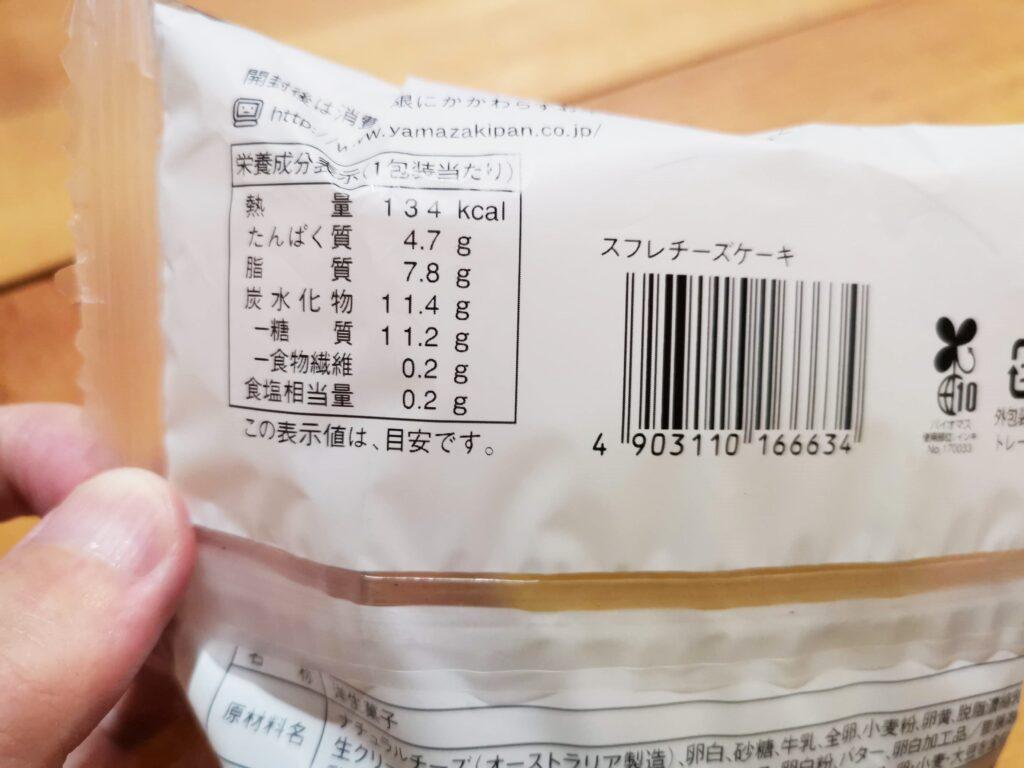 ローソン(山崎製パン)スフレのチーズケーキの写真 (2)
