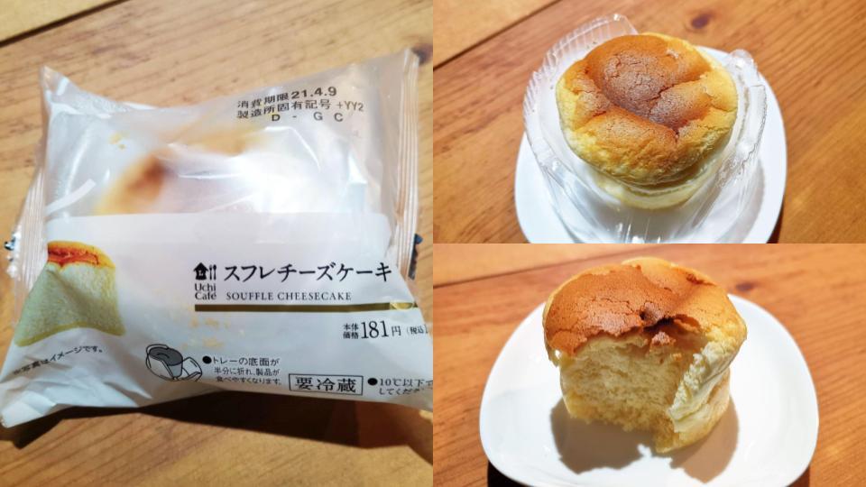 ローソン(山崎製パン)スフレのチーズケーキの写真 (8)