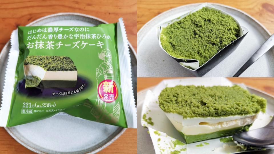 ファミリーマートのはじめは濃厚チーズなのにだんだん香り豊かな宇治抹茶ひろがるお抹茶チーズケーキ (8)