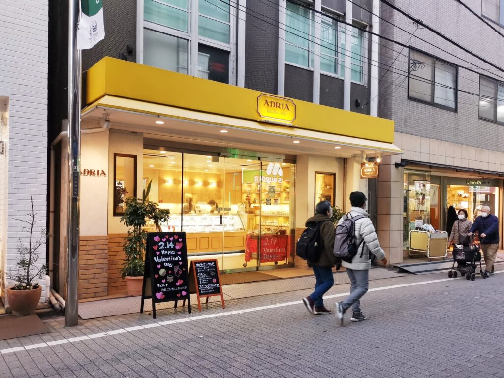 東十条【アドリア洋菓子店】の写真