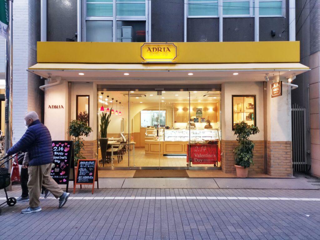 東十条【アドリア洋菓子店】の写真 (1)