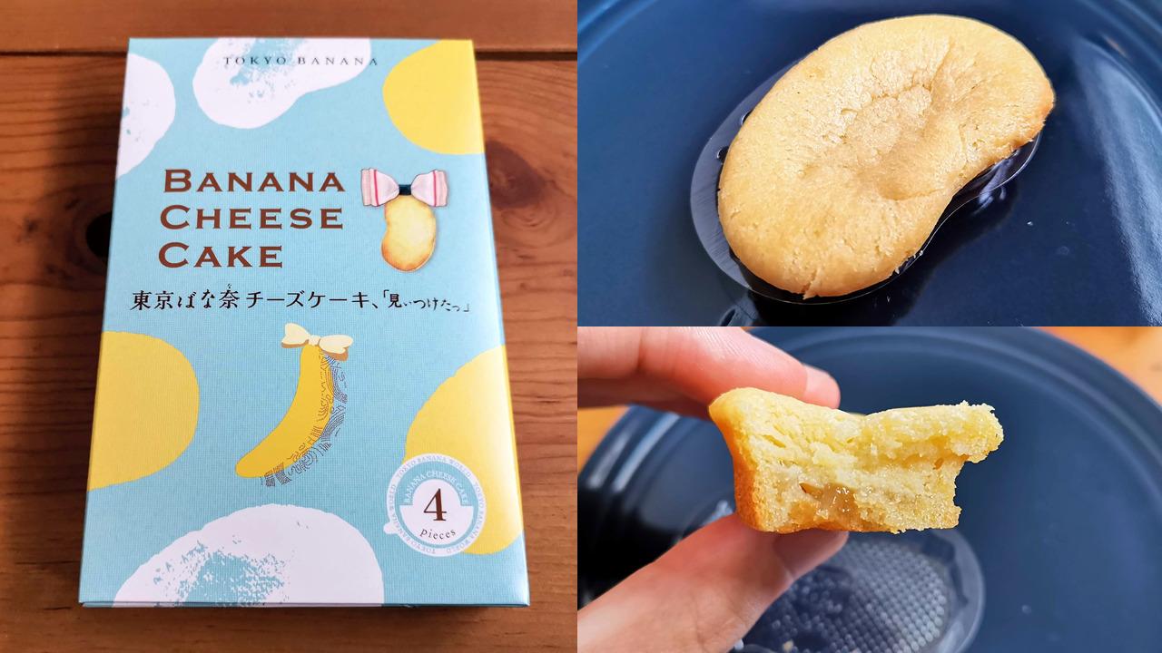 東京ばな奈チーズケーキ、「見ぃつけたっ」 (12)_R