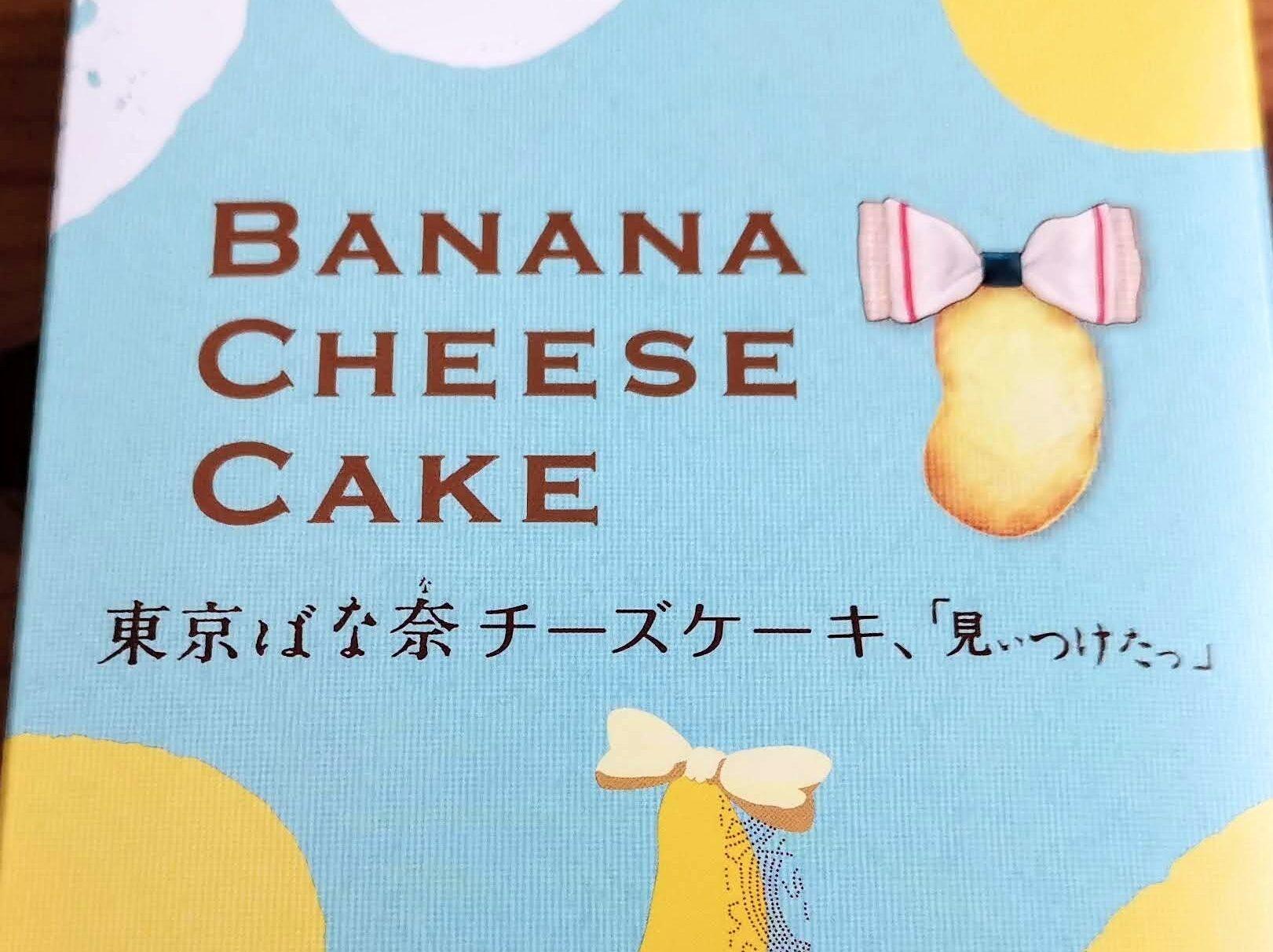 東京ばな奈チーズケーキ、「見ぃつけたっ」 (13)_R