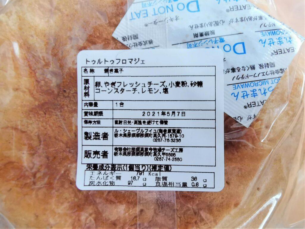 【那須高原 今牧場 チーズ工房 】山羊のチーズケーキ(トゥルトゥフロマージェ)の写真 (1)